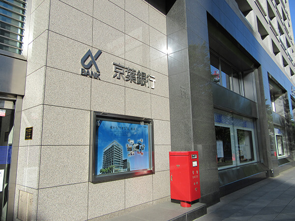 京葉銀行千葉支店