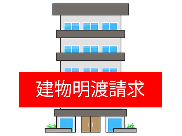 建物明渡問題