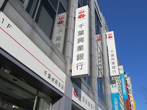 千葉興業銀行千葉支店