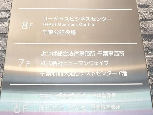 千葉大栄ビル7階