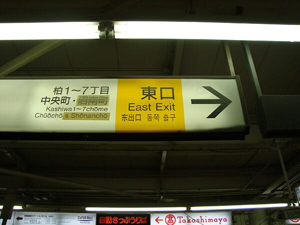 JR常磐線柏駅東口