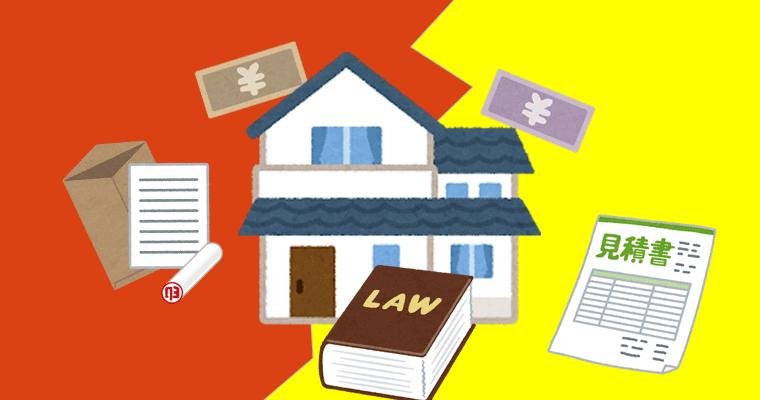 不動産売買・賃貸借に関する紛争